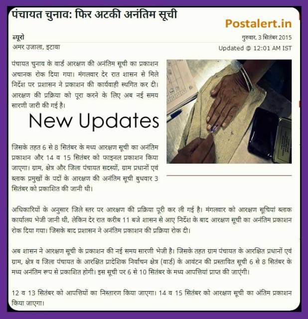 UP gram panchayat election 2015 date voter list