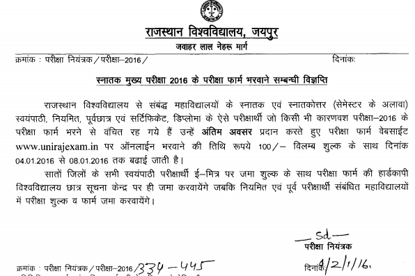 Rajasthan university application form 2017