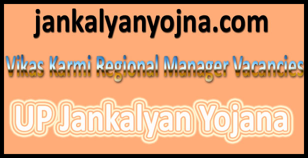 UP Jankalyan yojana recruitment 2016