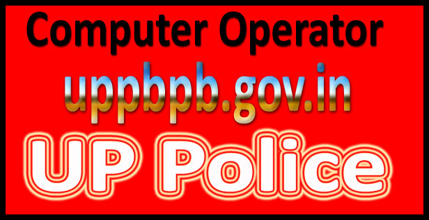 UP Computer Operator Admit Card 2016