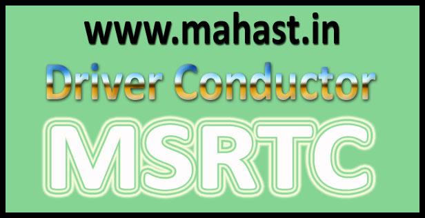 MSRTC Recruitment 2016