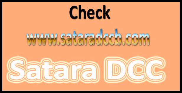 Satara DCC bank Admit Card 2017