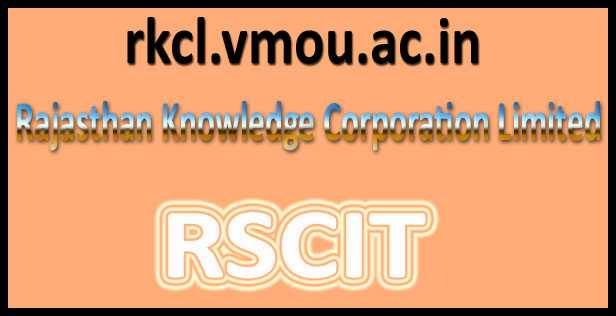 RSCIT exam result 2017
