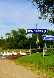 ХРИСТОВО  (деревня, Поставский р-н)