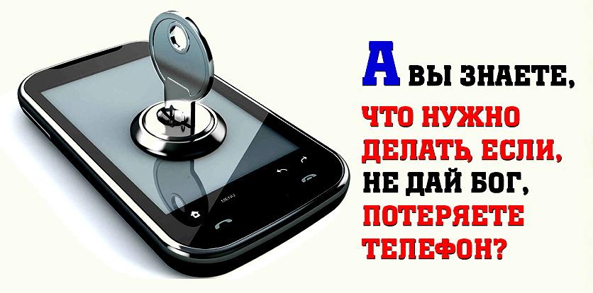Потерян телефон, что делать?