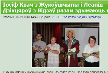 У Жукоўшчыне прайшло свята вёскі