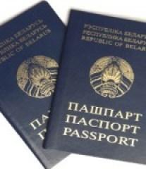 Шарковщина «Кліч Радзімы» — Перед поездкой за границу проверьте свои документы