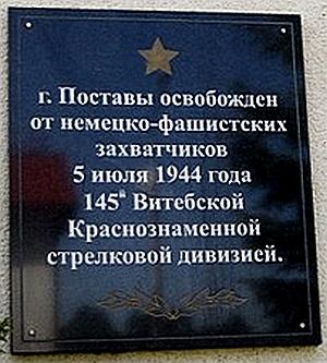 Памятная доска на здании районной гостиницы ,улица Советская ,Поставы