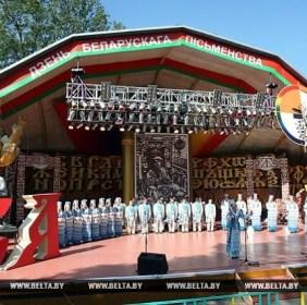 Поставы – День белорусской письменности