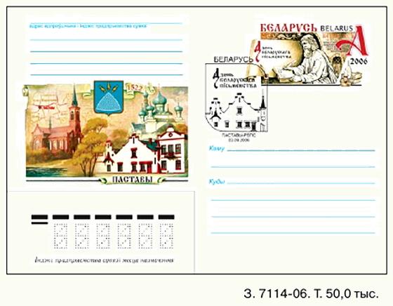 Поставы, конверты, марки, почта