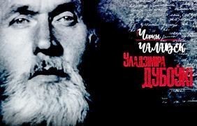 Містычны дэтэктыў пра нашага славутага земляка Ўладзіміра Дубоўку