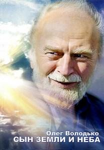 «Сын земли» — отрывки из одноименной книги Олега Володько