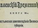 Перапіс сялянскіх землеўладанняў Віленскай губерні 1907-1908 гадоў.
