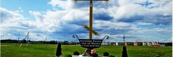 Поклонный крест при въезде в город Поставы