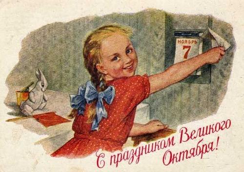 Старые (советские) открытки СССР с 7 ноября  9 Ноября