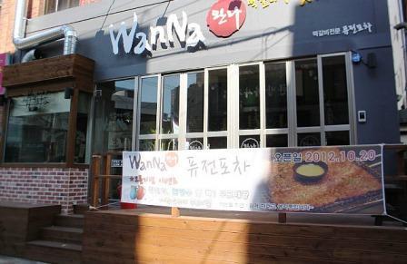 The restaurant we loved