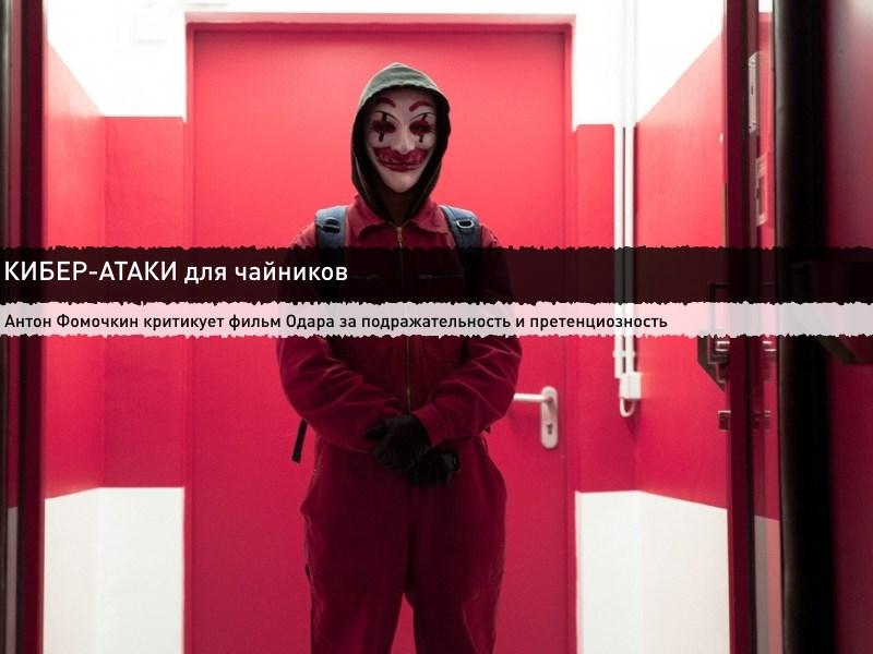 """""""Кто я"""", Баран бо Одар"""