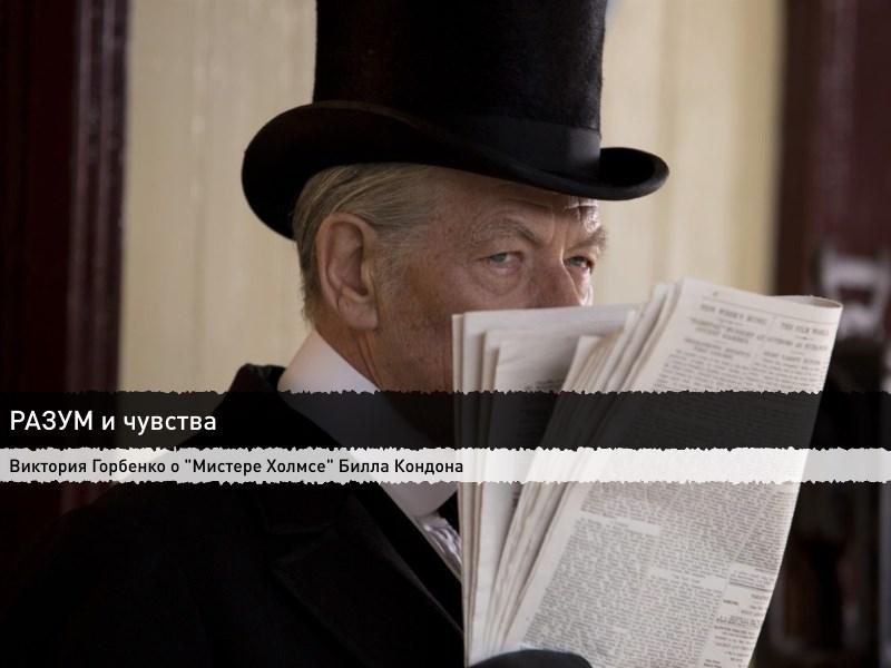 """Мистер Холмс"", рецензия"