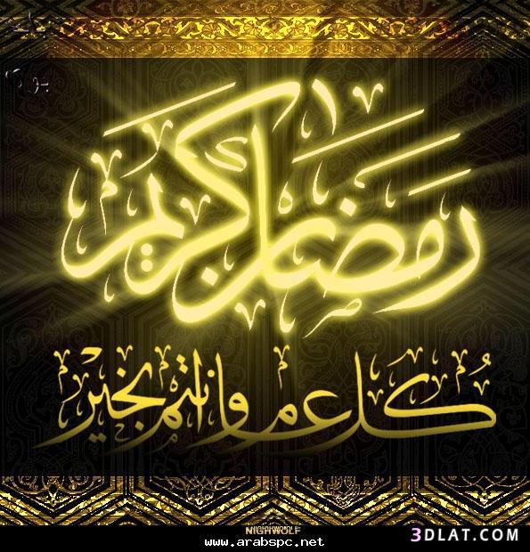 مسجات رمضان عبارات شهر الصوم الجميل مساء الخير