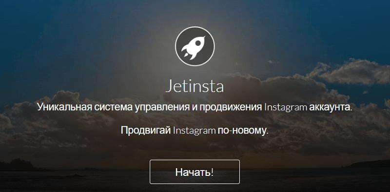Chương trình cho những người theo dõi gian lận trong Instagram