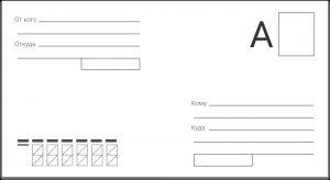 маркированный конверт