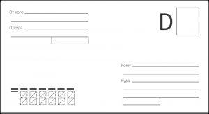 конверт маркированный