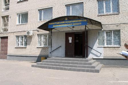 Resultado de imagen para Українські суди
