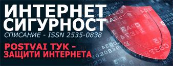 Списание Информационна сигурност