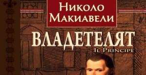Макиавели за модерния лидер