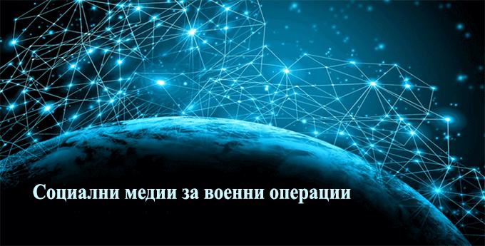 социални мрежи за военни нужди
