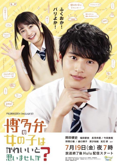 Film Tv Spesial Hakataben no Onnanoko wa Kawaii 2019