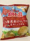 New Japanese crisps Mariko