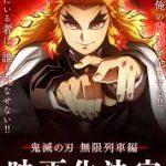 アニメ鬼滅の刃2020秋の特別劇場版、主人公は炭治郎ではない?