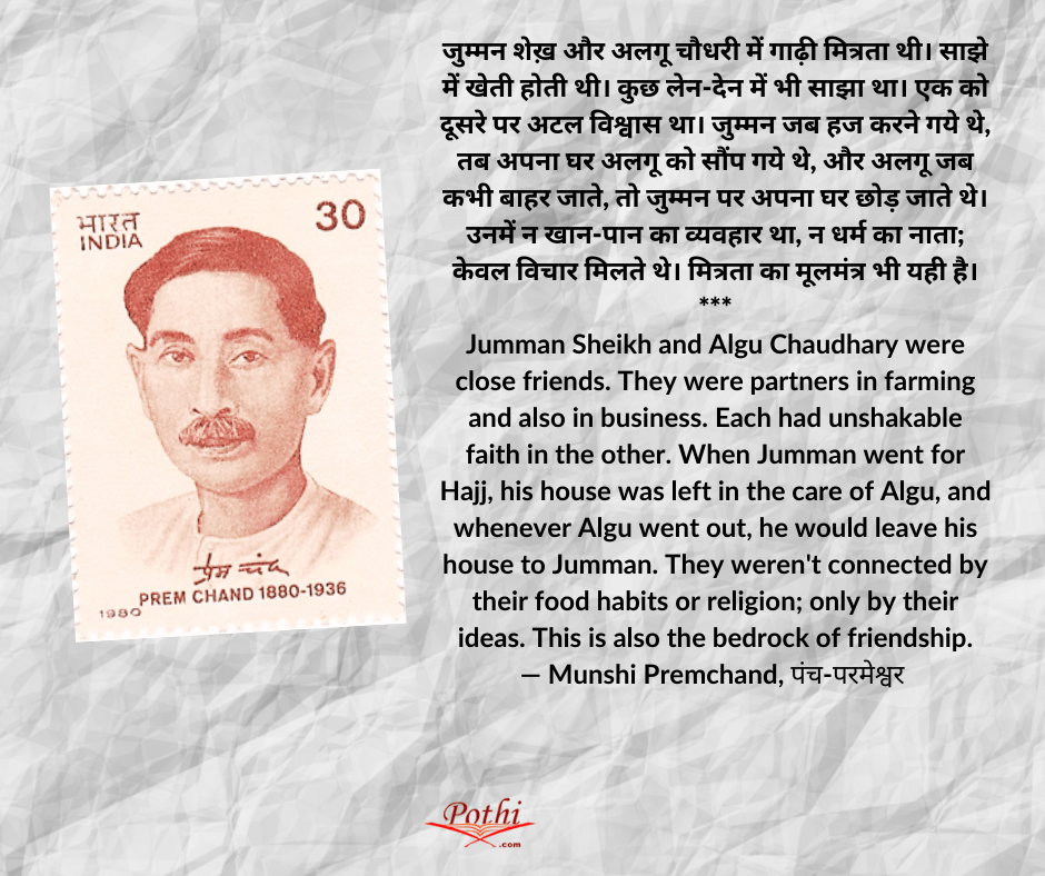 Know the Emperor of Hindi Novels: Munshi Premchand