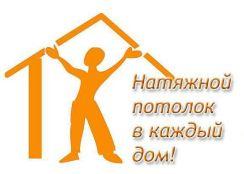 натяжные потолки в каждый дом!