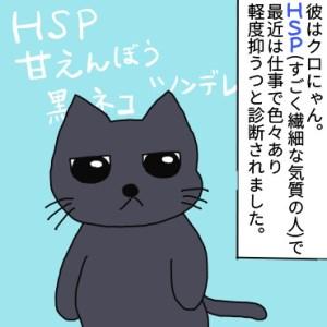 HSPの彼氏・クロにゃんの紹介
