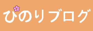 ぴのりブログ(ブログタイトル)