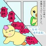 毎朝泣きながら通勤するぴのり、様々な体の不調に悩まされるぴのり