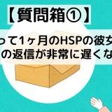 【質問箱①】タイトルアイキャッチ