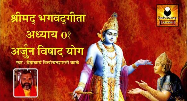 bhagwad-gita-chapter-1