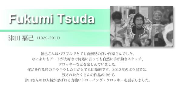 top_tsuda