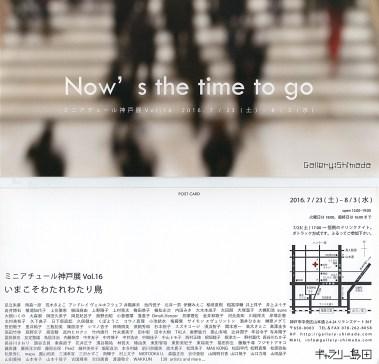ミニュアチュール神戸展2016