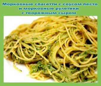 спагетти соусом рецепт