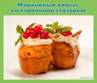 кекс морковный рецепт