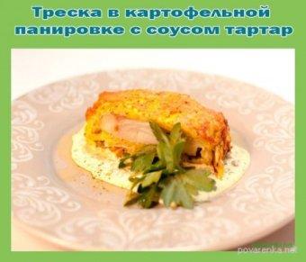 блюдо из трески рецепт