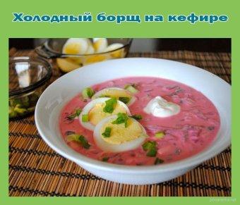 1439390298_holodnyj-borshh-na-kefire