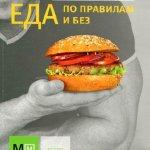 Щеголев А.Н., Мурзин Д.В. — Меню бодибилдера. Еда по правилам и без (2015) pdf
