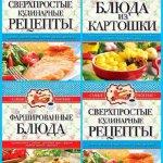 Кашин С.П. — Самые вкусные рецепты. Цикл в 3-х томах (2014-2015) rtf, fb2