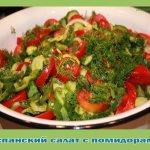 Испанский салат с помидорами