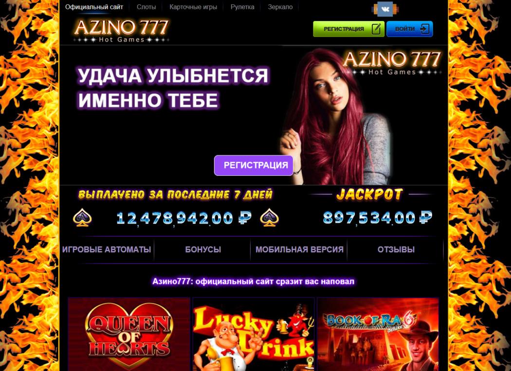 официальный сайт азино 78